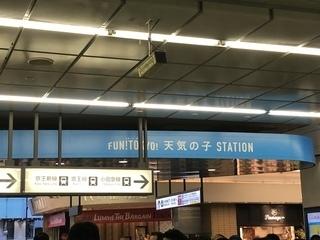201907_tenkinokocm_02.jpg