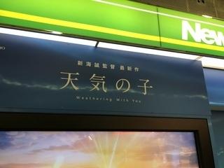 201907_tenkinokocm_06.jpg