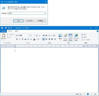 201912_write_wordpad.jpg