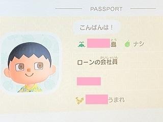 202006_atsumori_pass1.jpg