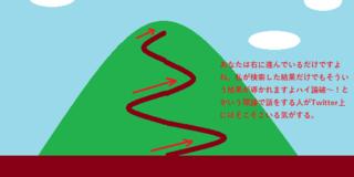 202010_yama3.png