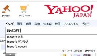 inasoft_gekido.jpg
