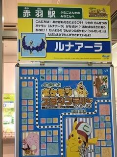 pokemon_sl_20180813.jpg
