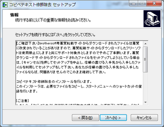 win7_innosetup_readme.png