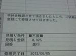 image/2013-06-07T01:11:17-1.jpg