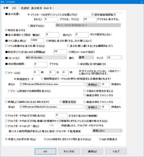 201911_setdialog16_kakudai2.png