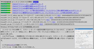 20200830_mousefr_downlink.png