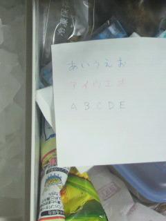 7冷蔵庫に入れてみた、どうなる?.JPG