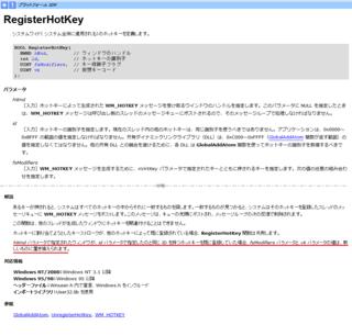 RegisterHotKeyDocJa.png