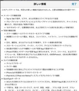 ios8_info.jpg