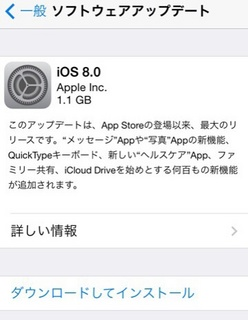 ios8_top.jpg
