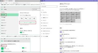 itsunomanika_win10ui_change.jpg