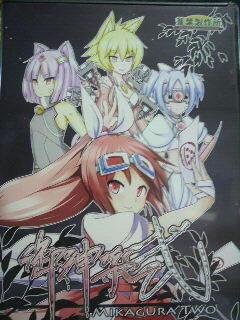 mikagura2_pack.jpg