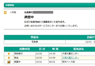 todokanu_osechi.jpg